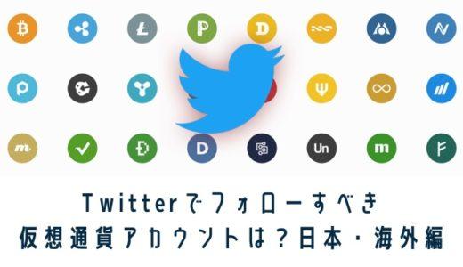 ツイッター(Twitter)でフォローすべき仮想通貨アカウントは?日本や海外の有益な情報を発信するアカウントはこの人!格付けします。
