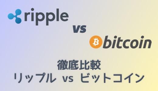 リップル(ripple)とは? ビットコインと比較することでわかる将来性。