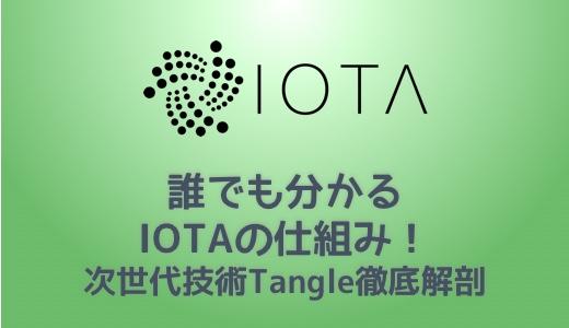 誰でもわかるIOTA(アイオータ)の仕組み! 次世代技術Tangleを解剖!