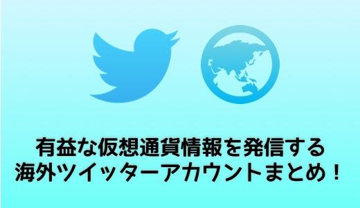 有益な仮想通貨情報を発信する海外ツイッターアカウントまとめ!