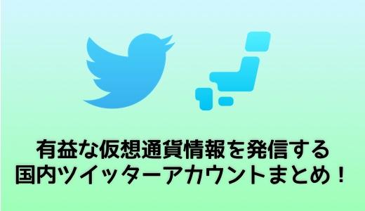 有益な仮想通貨情報を発信する国内ツイッターアカウントまとめ!
