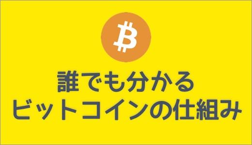 【図解付き】誰でもわかるビットコインの仕組み