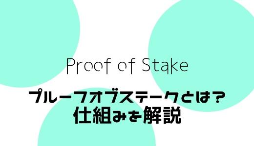 プルーフオブステーク(Proof of Stake/PoS)の仕組み。プルーフオブワークとの違い