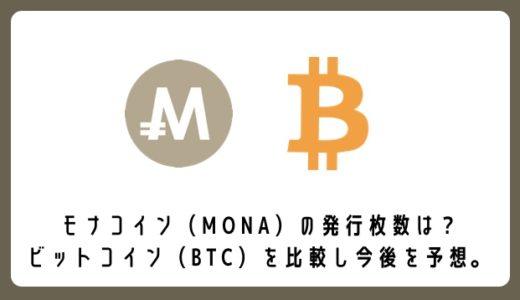 モナコイン(MONA)の発行枚数は?ビットコイン(BTC)を比較し今後を予想。