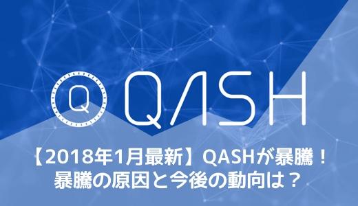 【2018年1月最新】QASHが暴騰! 原因と今後の動向は?