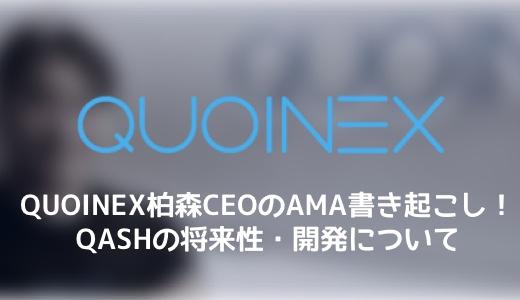 QUOINEX柏森CEOのAMA書き起こし(全3回)QASHの将来性・開発状況