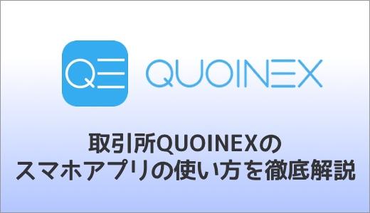 QUOINEXアプリの使い方を徹底解説(iPhone・Android共通)
