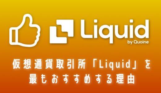 仮想通貨取引所「Liquid by Quoine」をおすすめする8つの理由