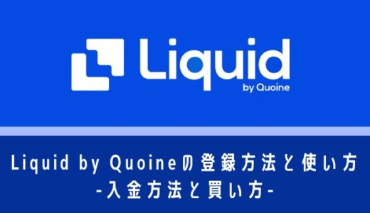 Liquid by Quoine(リキッドバイコイン)の登録方法と使い方 -入金方法と買い方-
