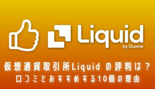 仮想通貨取引所Liquid の評判は?「口コミ」と「おすすめする10個の理由」を解説