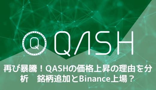 再び暴騰!QASHの価格上昇の理由を分析 銘柄追加とBinance上場?