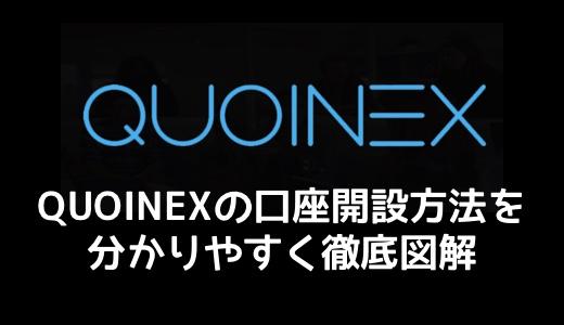 QUOINEXの口座開設方法を分かりやすく徹底図解