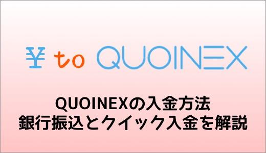 QUOINEXの入金方法 - 銀行振込とクイック入金を解説