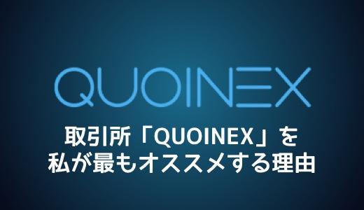 仮想通貨取引所「QUOINEX」を私が最もオススメする理由