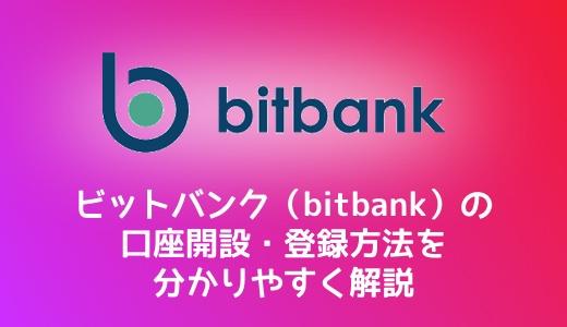 ビットバンク(bitbank)の口座開設・登録方法を分かりやすく解説