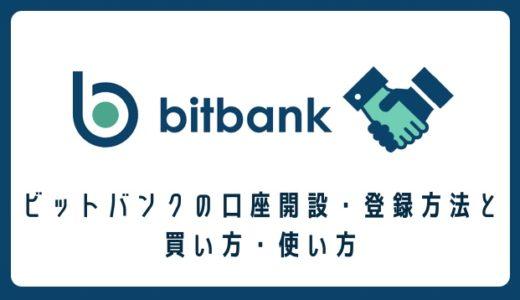 ビットバンク(bitbank)の口座開設・登録方法と買い方・使い方