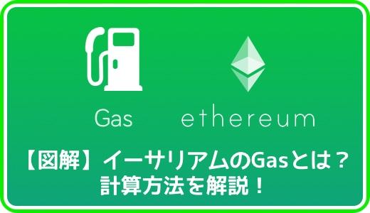 イーサリアムのGas(ガス)の仕組みを図解。設定額の目安や計算方法を解説!