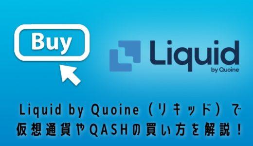 Liquid by Quoine(リキッド)で仮想通貨やQASHの買い方を解説!