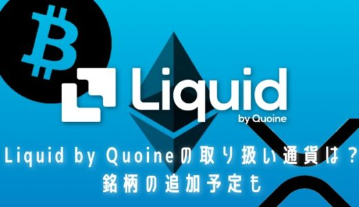 Liquid by Quoine(リキッド)の取り扱い通貨は? 銘柄の追加予定も