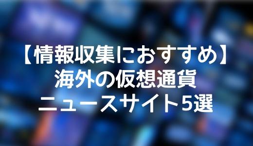 【情報収集におすすめ】海外の仮想通貨ニュースサイト5選