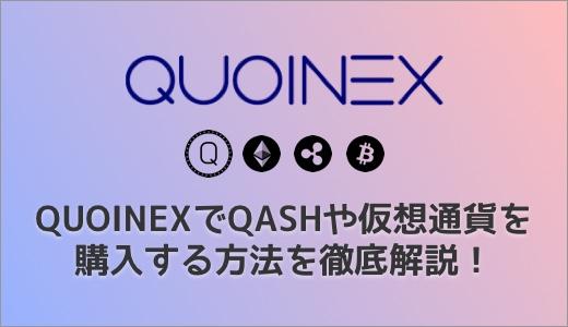 QUOINEXでQASHや仮想通貨の買い方を徹底解説!