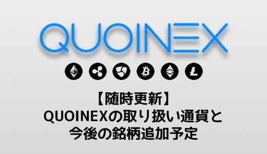 【随時更新】QUOINEXの取り扱い通貨と今後の銘柄追加予定