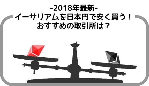 イーサリアムを日本円で安く買える仮想通貨取引所は?おすすめランキング!