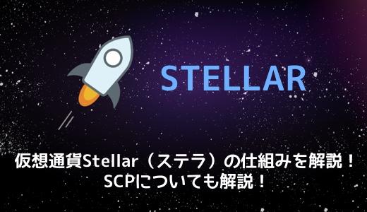 仮想通貨Stellar(ステラ)の仕組みを解説!SCPについても解説!