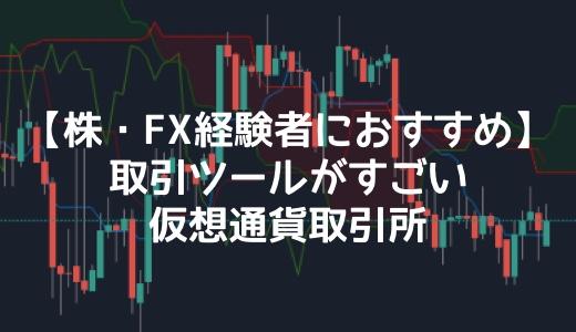 【株・FX経験者におすすめ】取引ツールがすごい仮想通貨取引所