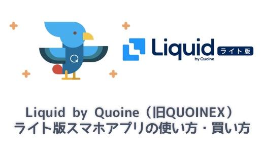 Liquid by Quoine(旧QUOINEX)ライト版スマホアプリの使い方・買い方