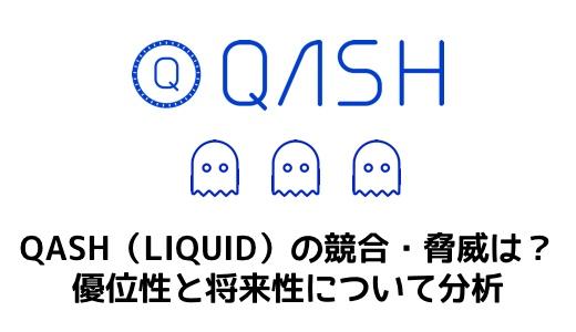 QASH(LIQUID)の競合・脅威は? 優位性と将来性について分析