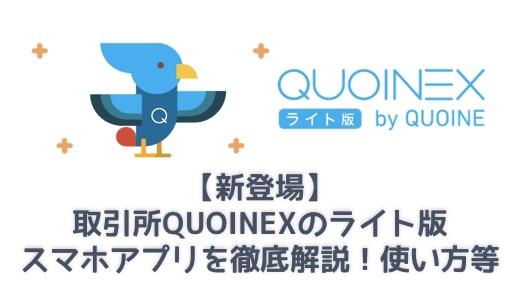 【新登場】取引所QUOINEXのライト版スマホアプリを徹底解説!使い方など