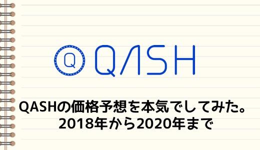 QASHの将来の価格予想を本気でしてみた。2018年から2020年まで