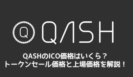 仮想通貨QASHのICO価格はいくら?トークンセール価格と上場価格を解説!