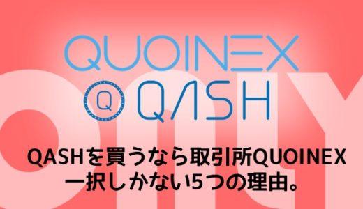 QASHを買うなら取引所QUOINEX一択しかない5つの理由。