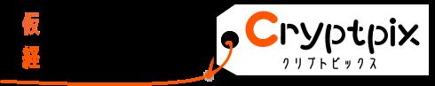 クリプトピックス 仮想通貨と経済を解剖するブログ