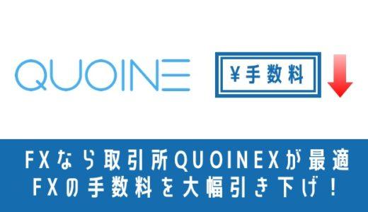 FXなら取引所LIQUID(旧QUOINEX)が最適 | FXの手数料を大幅引き下げ!