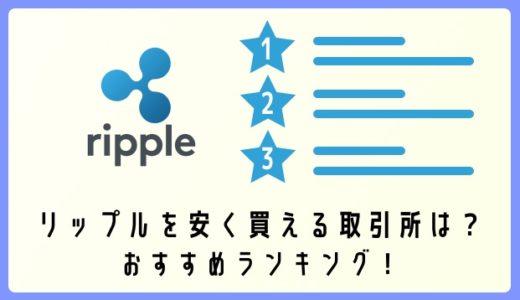 リップル(Ripple)を日本円で安く買える取引所は?おすすめランキング!