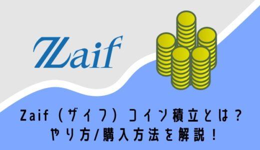 Zaif(ザイフ)コイン積立とは? やり方/購入方法を解説!
