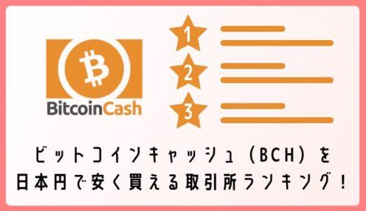 ビットコインキャッシュ(BCH)を日本円で安く買える取引所ランキング!