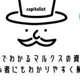 10分でわかるマルクスの「資本論」入門。初心者にも分かりやすく要約・解説します。