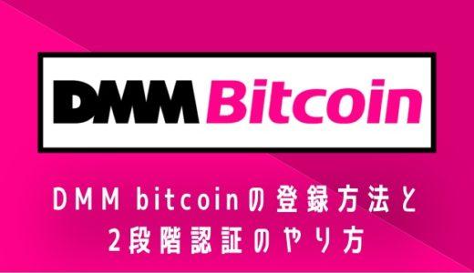 DMMビットコインの登録方法・口座開設方法を解説。二段階認証や入金方法、買い方(購入方法)も解説。