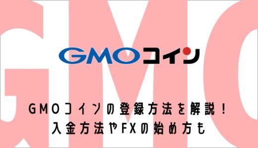 GMOコインの登録方法を解説!入金方法やFXの始め方も