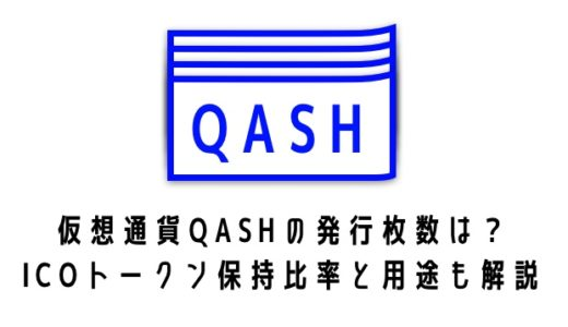 仮想通貨QASHの発行枚数は? ICOトークン保持比率と用途も解説