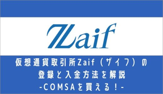 仮想通貨取引所Zaif(ザイフ)の登録と入金方法を解説。COMSAを買える!