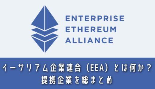 イーサリアム企業連合(EEA)とは何か? 提携企業を総まとめ