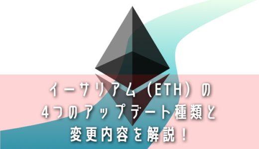 イーサリアム(ETH)の4つのアップデート種類と変更内容を解説!