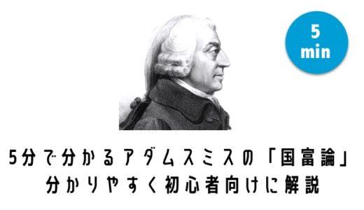 5分で分かるアダムスミスの「国富論」 | 分かりやすく初心者向けに解説