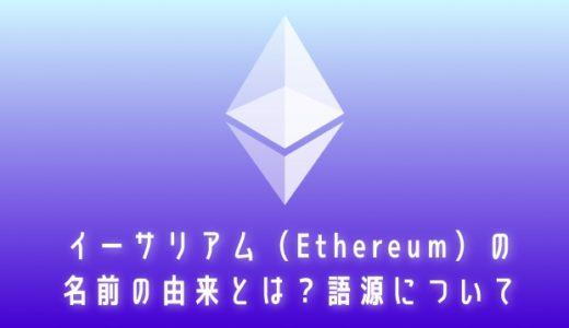 イーサリアム(Ethereum)の名前の由来とは?語源について