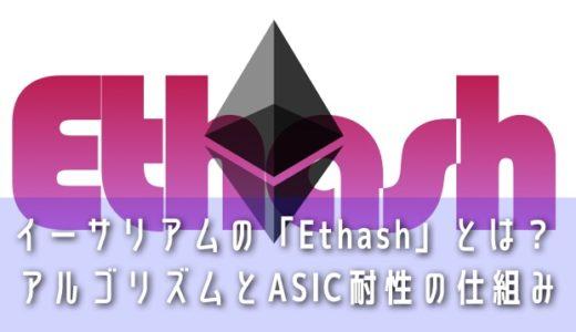 イーサリアムの「Ethash」とは? アルゴリズムとASIC耐性の仕組み